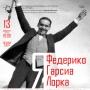 «Я – Федерико Гарсиа Лорка», литературно-музыкальный спектакль (12+)