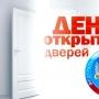 «День открытых дверей» в Налоговых инспекциях (16+)