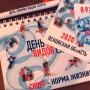 Всероссийский день зимних видов спорта (6+)