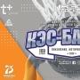 Финал регионального Чемпионата ШБЛ «Кэс-баскет» (6+)