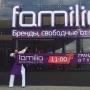 Праздничное открытие первого в Пскове off-price-магазина Familia (6+)