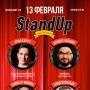 Stand Up вечер в ресторане «Munhell» (18+)