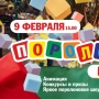 Поролоновое шоу в ТРК
