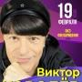 Виктор Королев, концерт (6+)