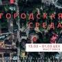 «Городская среда», выставка (6+)
