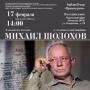 «Судьба человека в судьбе страны», литературно-художественная программа (12+)