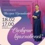 «Созвучие вдохновений», творческий вечер Валерии Дунюшкиной (6+)
