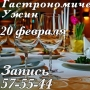Гастрономический ужин в ресторане «La TERRASSE» (18+)