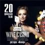 Wine Casino, азартный винный ужин (18+)
