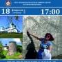 Встреча с искусствоведом  Тамарой Шулаковой (12+)