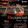 Итальянский винный вечер (18+)