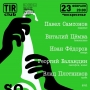 So What КВАРТЕТ, концерт (12+)