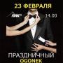 OGONEK, праздничная программа (6+)