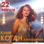 Юлия Коган, концерт (16+)