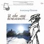 «И обо мне вспомянет», театральный Пушкинский урок для школьников (12+)