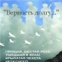 Мероприятие, посвящённое Дню памяти воинов-десантников 6-й роты (12+)