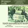 «Театр Английского Возрождения», просветительская суббота (12+)