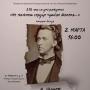 «Не молкнет сердце чуткое Шопена...», концерт-беседа (6+)