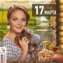 Марина Девятова, концерт (6+)