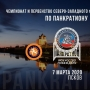 Чемпионат и первенство СЗФО по панкратиону (6+)