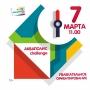 Акваполис-challenge (12+)