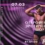 Откровенное эротическое шоу (18+)