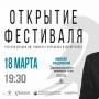 Открытие фестиваля русской музыки (6+)