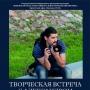 Творческая встреча с Александром Калининым (16+)