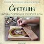 Выставка современной псковской иконописи (6+)