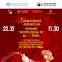 Государственный академический Рязанский русский народный хор имени Евгения Попова (6+)