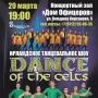 «Dance of the Celts», ирландское танцевальное шоу (6+)