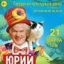 Театр кошек Юрия Куклачева (0+)