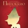 Пиноккио (6+)