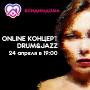 Online концерт Drum&Jazz
