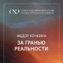 Выставка работ Федора Кочевина