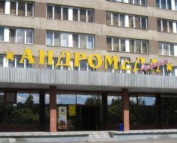 Андромеда, ресторан при гостинице