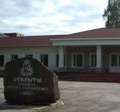 Хилово, санаторий