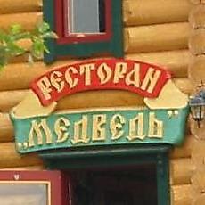 Медведь, ресторан при базе отдыха