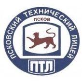 Псковский технический лицей