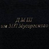 Детская музыкальная школа № 2 им. М.П. Мусоргского