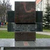 Памятник сотрудникам органов внутренних дел Псковской области