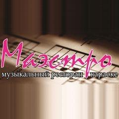Маэстро, музыкальный ресторан-караоке