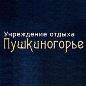 Пушкиногорье, учреждение отдыха и оздоровления