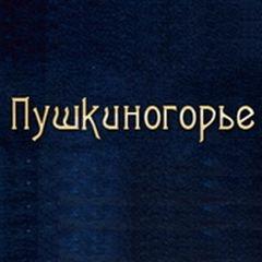 Пушкиногорье, кафе при базе отдыха