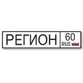 Регион 60 на Вокзальной