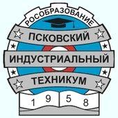 Псковский индустриальный техникум