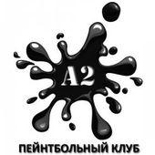 А2, пейнтбольный клуб