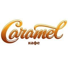 Карамель, кафе