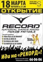 Открытие радиостанции рекорд, март 2011