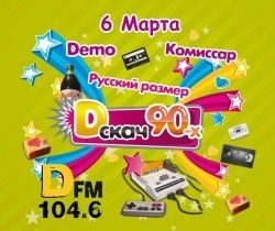 Дискач 90х на ул. Пожиговская в г. Пскове